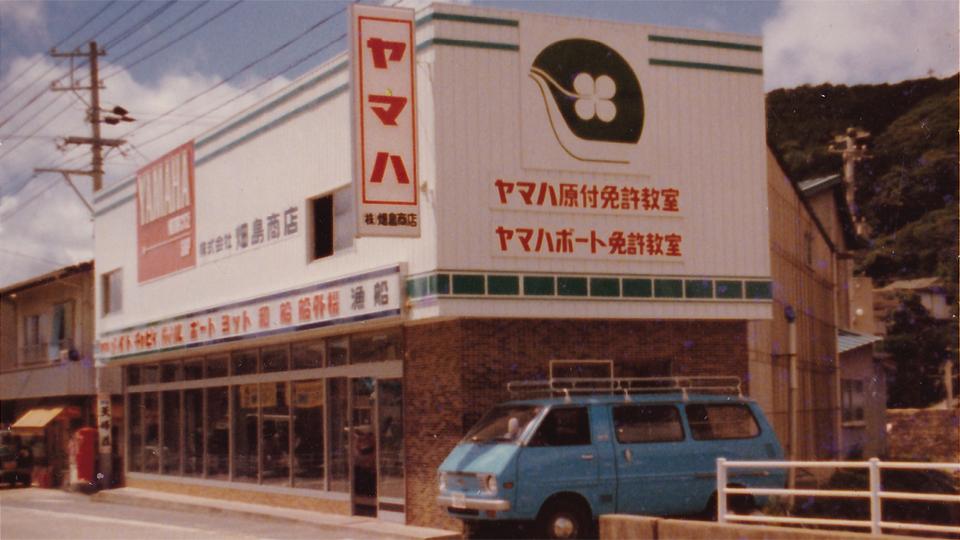 昭和50年代の写真