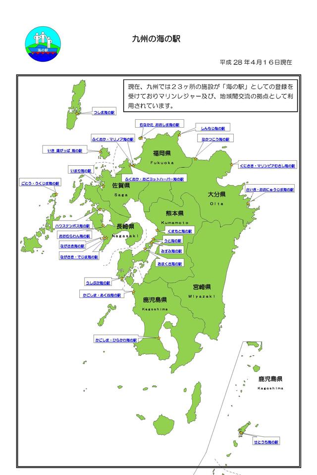 九州海の駅
